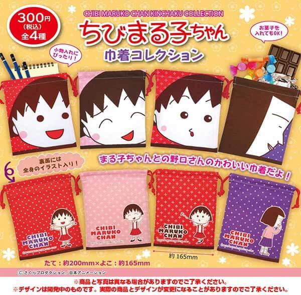 ちびまる子ちゃん 巾着コレクション(50個入り)