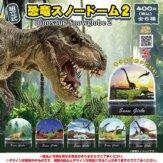 恐竜スノードーム2(30個入り)