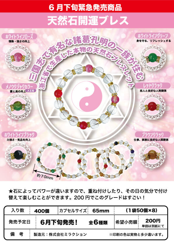 天然石開運ブレス(50個入り)