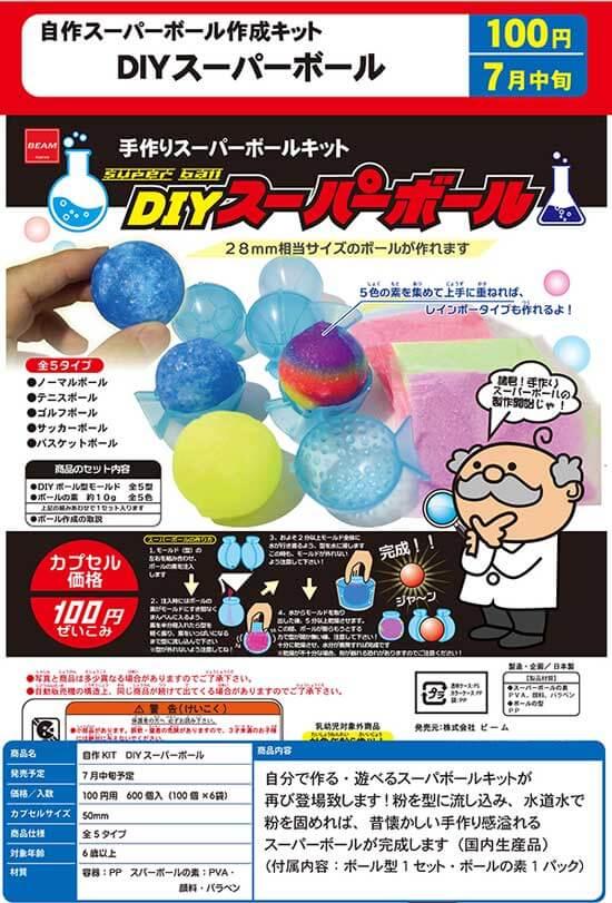 自作スーパーボール作成キット DIYスーパーボール(50個入り)