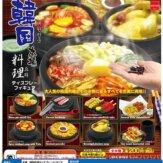 本場 韓国料理ディスプレーフィギュア(50個入り)