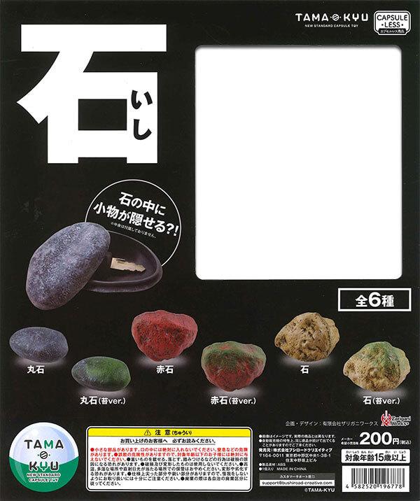 TAMA-KYU 石(50個入り)