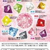 ラッキーダイヤモンドアクセサリー(100個入り)