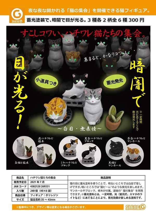 ハチワレ猫たちの集会(40個入り)