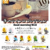 手のりインココレクション Good morning Bird(40個入り)