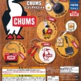 CHUMS ミニチュアマスコット4~クッキング~(50個入り)
