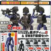 誰得?!俺得!!シリーズ カプセル素体素ボディver.2&SWAT装備セット(40個入り)
