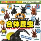 合体レボリューション 合体昆虫(50個入り)