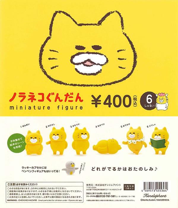 ノラネコぐんだん ミニチュアフィギュア(30個入り)