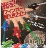 コロコロコレクション 光る!フィンガー飛行機ライト(100個入り)