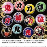 缶バッジコレクション2(100個入り)
