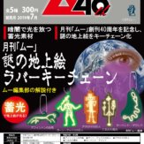 月刊「ムー」謎の地上絵ラバーキーチェーン(50個入り)