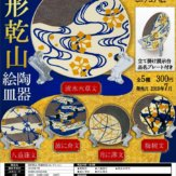 尾形乾山 陶器絵皿コレクション(50個入り)