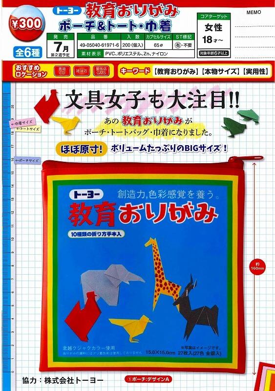 トーヨー教育おりがみ ポーチ&トート・巾着(40個入り)