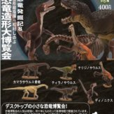 カプセルQミュージアム「恐竜発掘記 恐竜造形大博覧会」(30個入り)