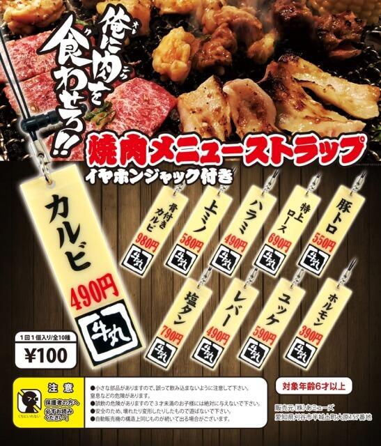 焼肉メニューストラップ イヤホンジャック付き(100個入り)