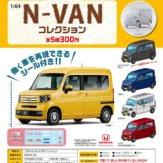 1/64 Honda N-VAN コレクション(40個入り)