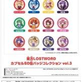 東方LOSTWORD カプセルSD缶バッジコレクション vol.3(40個入り)