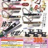 ミニチュア刀剣コレクション5(40個入り)