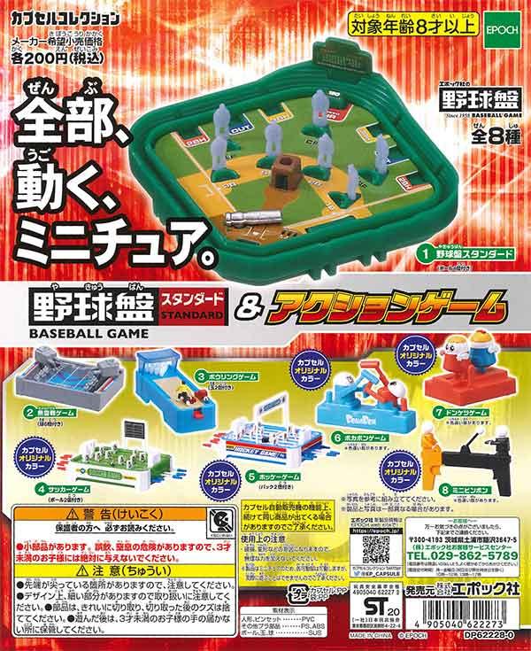 野球盤スタンダード&アクションゲーム(50個入り)