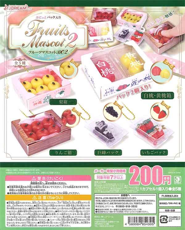 ぷにっとパック入りフルーツマスコットBC2(50個入り)