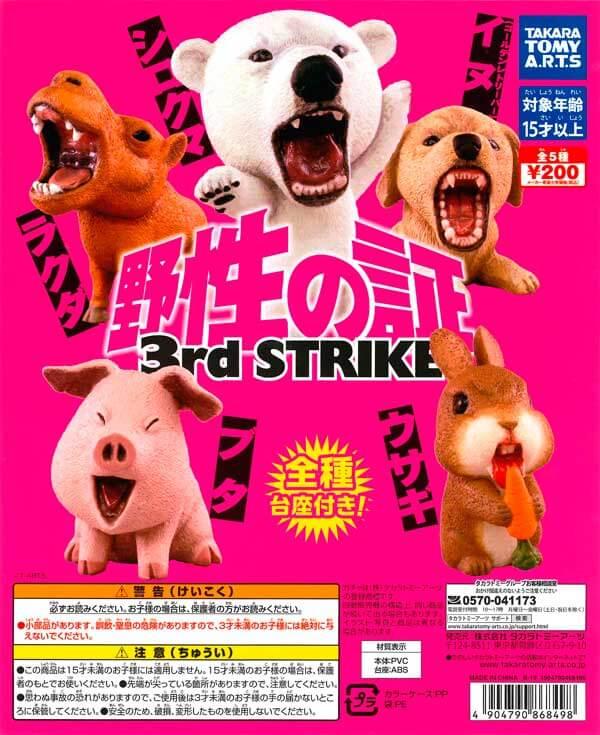 野生の証 3rd STRIKES(50個入り)