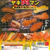 ヤキ肉マン 熟成肉フィギュアボールチェーン(50個入り)