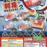 ぷにっと刺身マスコットBC2(50個入り)