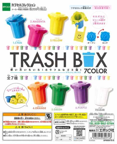TRASH BOX(50個入り)