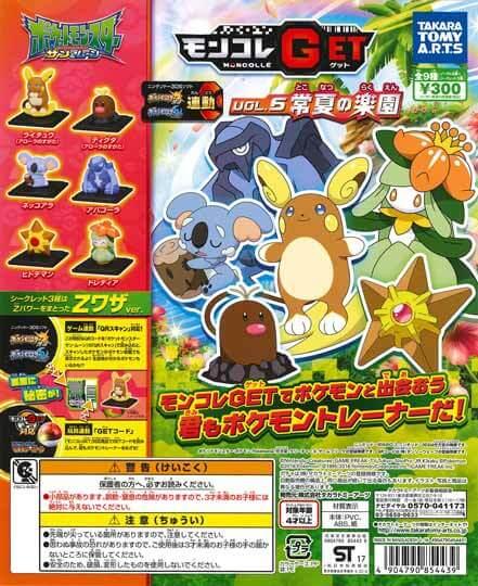 ポケットモンスター サン&ムーン モンコレGET Vol.6 常夏の楽園(40個入り)