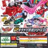 魔進戦隊キラメイジャー GPキラメイ魔進シリーズ01-キラメイジン-(40個入り)