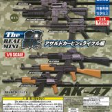 THE銃リアルミニ アサルトカービン&ライフル編(50個入り)
