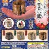 ミニチュア背負い籠(40個入り)