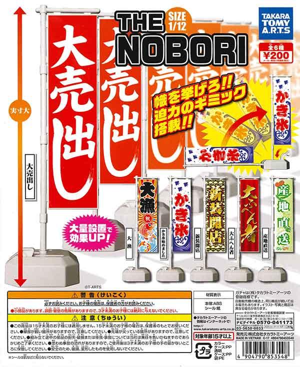 THE NOBORI(50個入り)