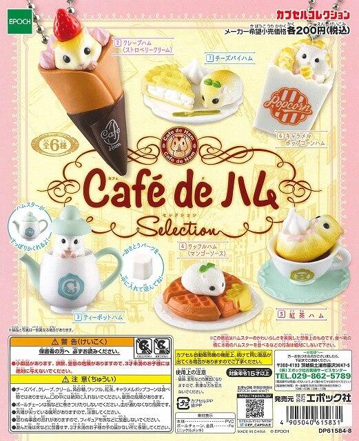 Cafe de ハム Selection(50個入り)