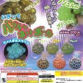 にぎってバブルネットボール(50個入り)