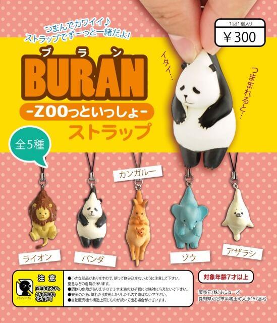 BURAN[ブラン]-ZOOっといっしょ-ストラップ(50個入り)