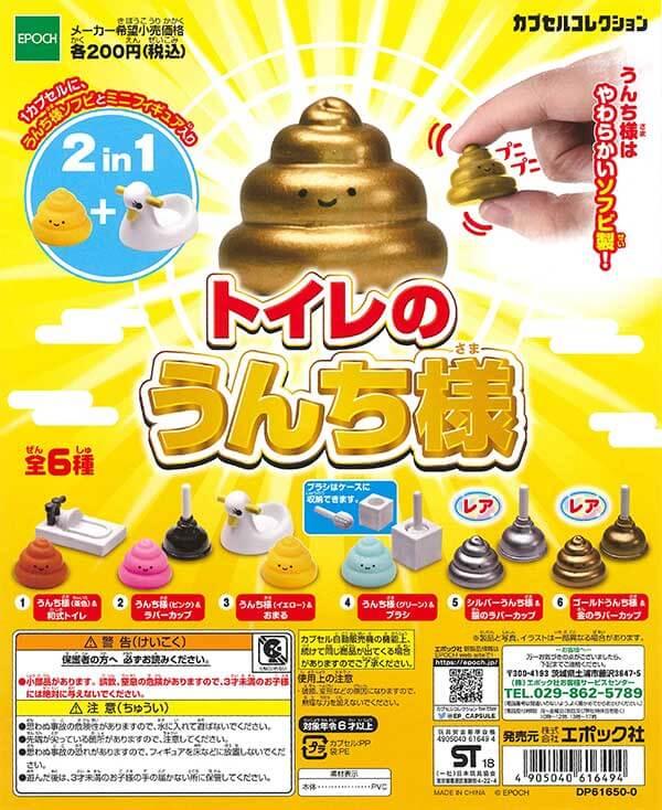 トイレのうんち様(50個入り)