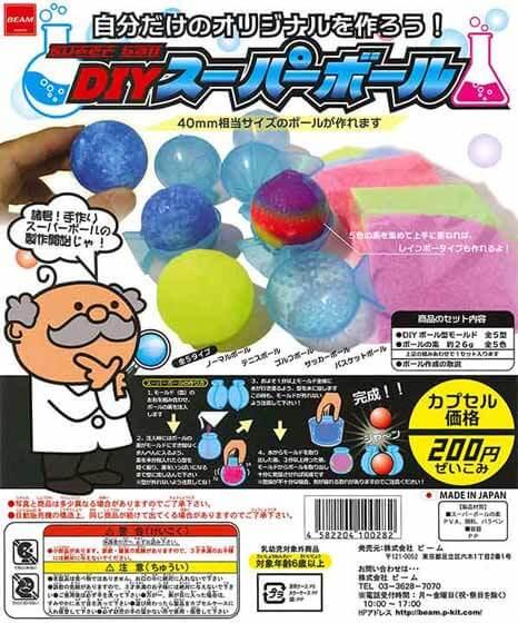 DIY スーパーボール (50個入り)