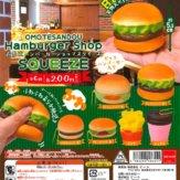 表参道ハンバーガーショップ スクイーズ(50個入り)