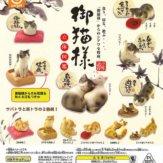 御猫様(おねこさま)立体図鑑(40個入り)