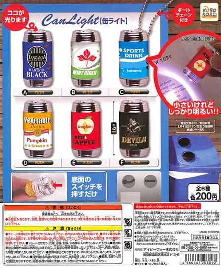 CAN LIGHT[缶ライト](50個入り)