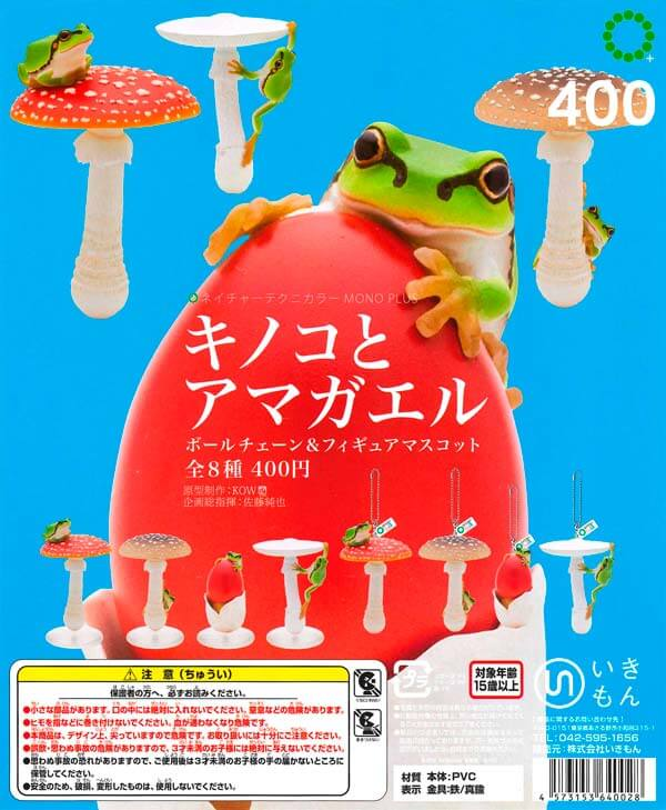 ネイチャーテクニカラーMONO PLUS キノコとアマガエル ボールチェーン&フィギュアマスコット (30個入り)
