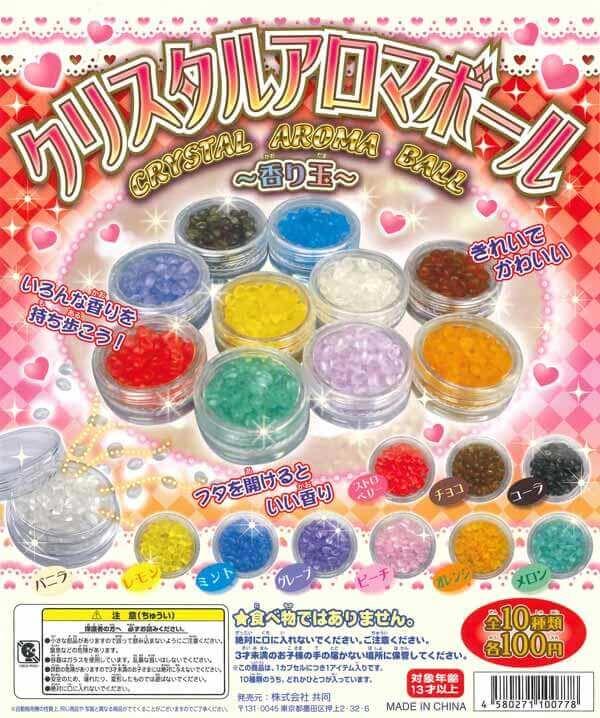 クリスタルアロマボール~香り玉~(100個入り)