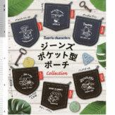 サンリオキャラクターズ ジーンズポケット型ポーチコレクション(40個入り)
