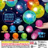 メテオクラッシュボール(50個入り)