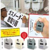 コロコロコレクション ガスメーター数取り器(40個入り)