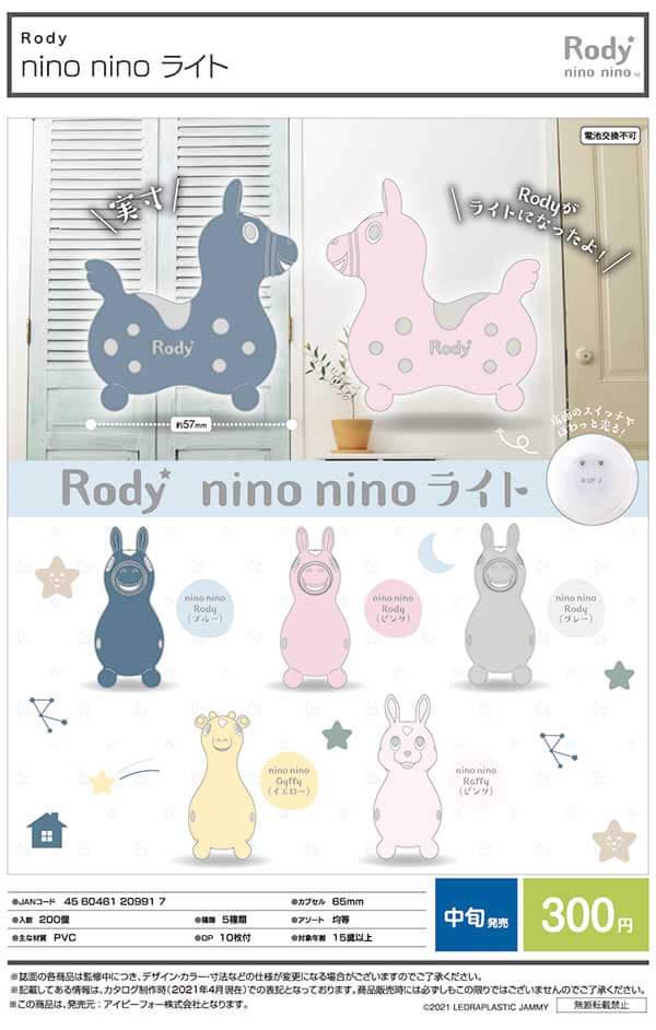 Rody nino nino ライト(40個入り)