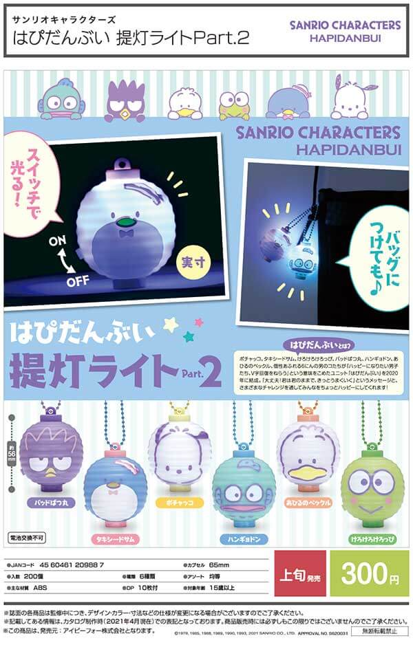 サンリオキャラクターズ はぴだんぶい 提灯ライトPart.2(40個入り)
