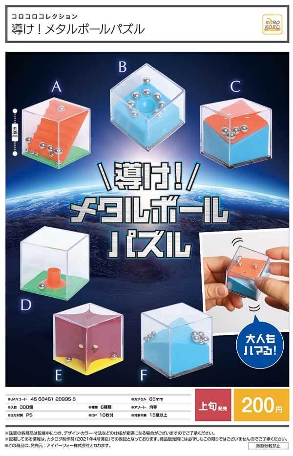 コロコロコレクション 導け!メタルボールパズル(50個入り)